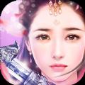 一剑情缘手机游戏官方ios版 v1.0