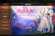 万王之王3D真爱永恒活动任务攻略:伊里昂的浪漫奖励[多图]