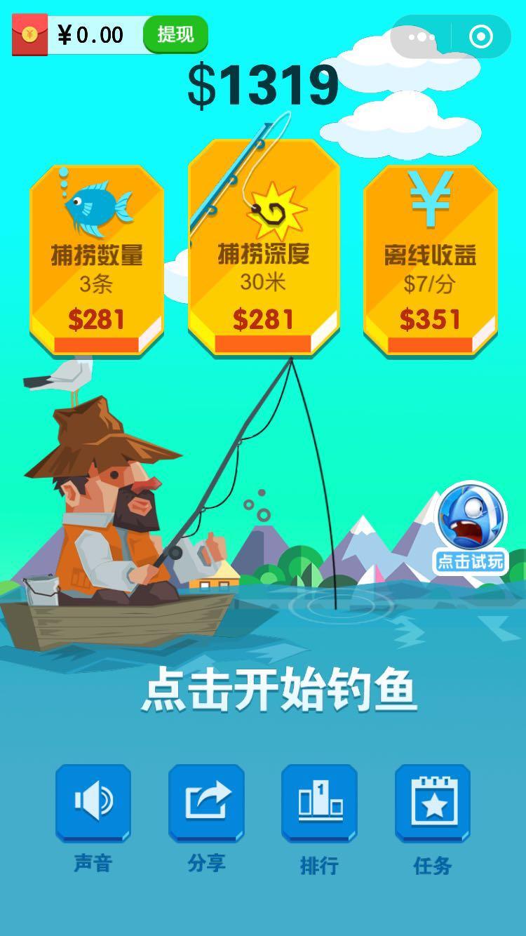 微信勾勾鱼小程序怎么玩 勾勾鱼游戏怎么赚钱[多图]