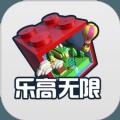 乐高无限腾讯游戏测试版 V1.0