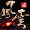 风云之雄霸天下官方正版授权手游 V1.0