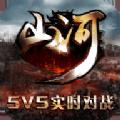 山河帝国时代手游安卓版 v1.0.0