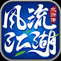 风流江湖游戏公测版 v1.0.0