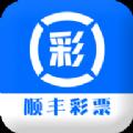 顺丰彩票官方app手机版 v1.0.0