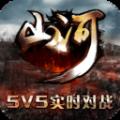 山河帝国争霸手游官方安卓版 v1.0.0