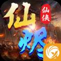 仙烬手游官方正版 v1.0