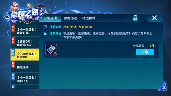 QQ飞车滑板in时代新版本极速滑板周末福利汇总:兔缘爱粒套装等福利[多图]