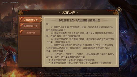 万王之王3D9月28版本更新:一大波福利来袭[多图]