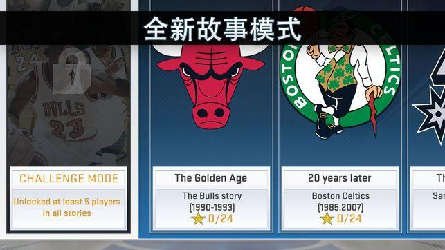 NBA 2K19手机版图3