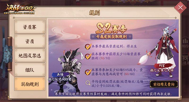 决战平安京S2赛季末冲分活动:秋风快意灵火助战S2[多图]