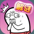 肥皂大解谜游戏无限提示内购破解版 v1.0.1