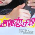 偶像恋计划游戏官方手机版 V1.0