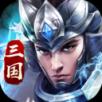 三国乱世霸王手机游戏最新版 10.06
