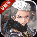 幻刃录正版手游 v1.3.0.4