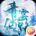 青云仙路手游官方安卓版 v3.1.0