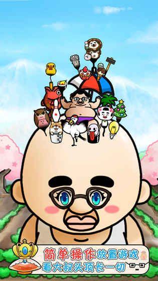 头发栽培日记游戏图1