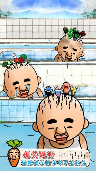 头发栽培日记游戏图片3