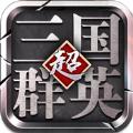 超级三国群英官方手游安卓版 v3.4.0