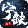 宁缺志手游官方安卓版 v1.0.4