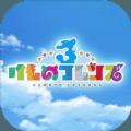 兽娘动物园3游戏安卓中文版 v1.0