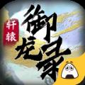 轩辕御龙录官方手游安卓版 v2.2.0.44