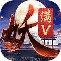 捉妖记百妖行手游公益服变态版 v1.0.0