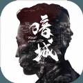 暗城游戏官方安卓版 V1.0