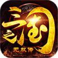 三国之无双传官方手游安卓版 V5.1.86