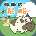 狗狗的屁股游戏官方安卓版 v1.4.0