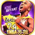 NBA英雄手游安卓版 v1.8
