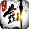 单机剑网封魔录无限元宝内购破解版 v1.6.5
