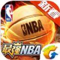 最强NBA腾讯官方公测版 v1.15.261
