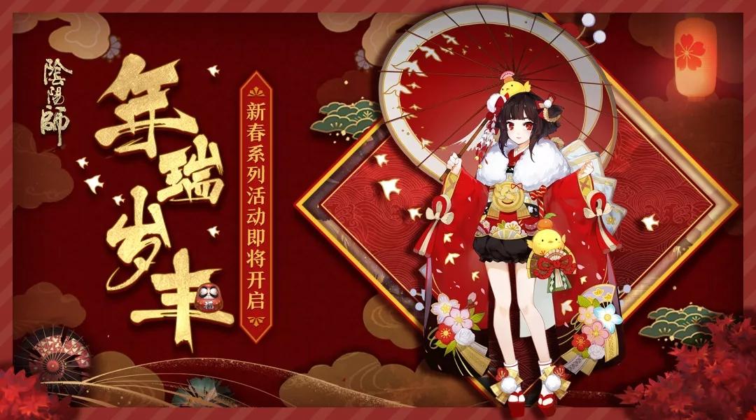 阴阳师1月31日春节更新活动一览 活动春节年兽大作战详情[多图]