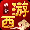 梦回西游官方手游IOS版 v1.1.2