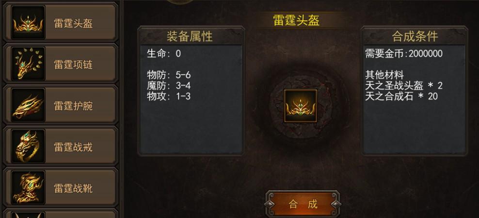 独家80新秦皇大极品合击游戏截图5