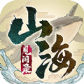 山海见闻录游戏官方安卓版 v2.9.0