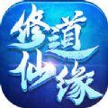 修道仙缘手游官方公测版 v3.6.0