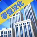 开罗大厦管理者游戏安卓汉化版 v1.0.11
