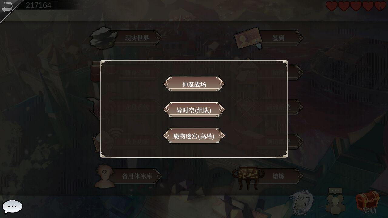 龙之气息线上功能一览 神魔战场 异时空 魔物迷宫玩法一览[多图]