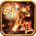 武神崛起手游官方变态版 v1.5.2