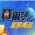 赛尔号星战再起手游官网安卓版 v1