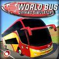 世界巴士模拟驾驶游戏安卓版(含数据包) v0.65