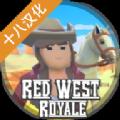 红色西部皇家汉化版