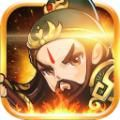 小兵三国手机游戏iOS版 v1.0.0