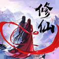 凡人成仙录手游官网安卓版 v1.0.0