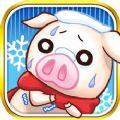 上市小猪冬天破解版
