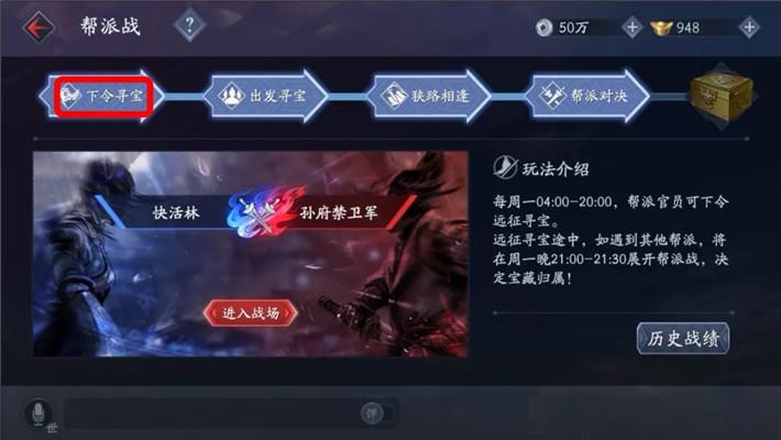 流星蝴蝶剑手游3月6日更新公告 帮派夺宝玩法上线/新万鹏王Boss来袭[多图]
