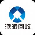 派派回收app手机官方版下载 v2.1.4
