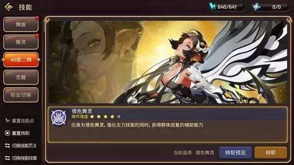 龙之谷手游二周年版本3月12日更新公告 新职业银色舞灵上线/无损转职开启[多图]