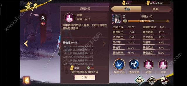 侍魂胧月传说新武者色怎么样?半阴之女色技能属性介绍图片8